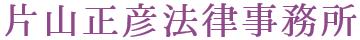 片山正彦法律事務所
